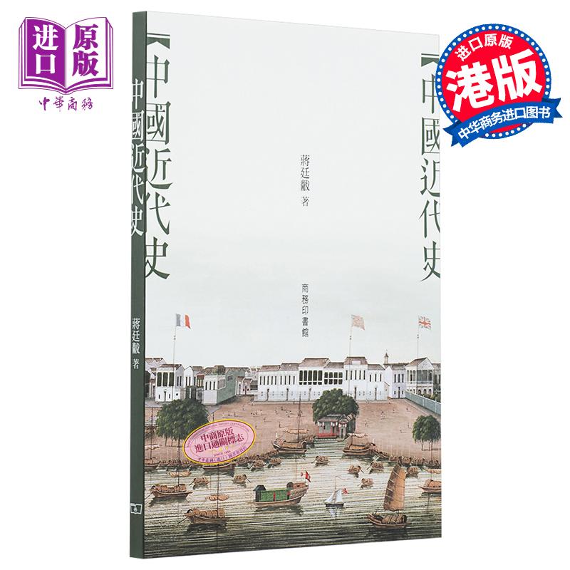 【中商原版】[港台原版]中國近代史/ 蔣廷黻 /商務印書館/经典名著
