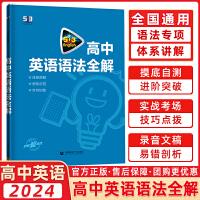 曲一线 2022版 53英语高中英语语法全解 全国各地高中适用 5年高考3年模拟高中英语语法大全含语法填高中语法复习辅导