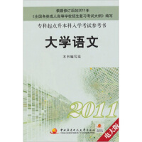 2011专科起点升本科入学考试参考书:大学语文(电大版)