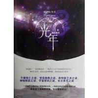 【二手旧书8成新】光年 树下野狐 长江出版社 9787549209965