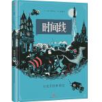 时间线:精美手绘世界史绘本(儿童读懂世界的一本书)