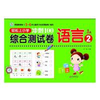 冲刺100 综合测试卷 语言2