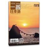 一番日本语 2018年3月 月刊 配日文音频 全彩印刷