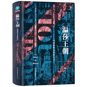 温莎王朝(pdf+txt+epub+azw3+mobi电子书在线阅读下载)