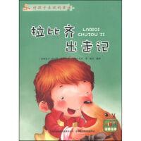 好孩子喜欢的童话--拉比齐出走记(彩图注音版) [南斯拉夫] 伊万娜・布尔里奇-马佐兰尼齐;晓尘 9787553458