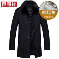 恒源祥大衣男中长款冬季中年纯羊毛呢子外套男士水貂领羽绒胆加厚