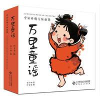 正版 中国传统文化童谣