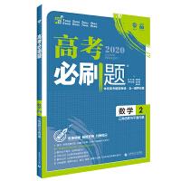理想树67高考2020新版高考必刷题 数学2 三角函数与平面向量 高考专题训练
