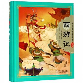 西游记(珍藏版)(精)/小树苗儿童成长经典阅读宝库
