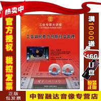 工会专家大讲堂 工会如何参与和创新社会管理工作 许晓军/李文沛(2DVD)视频讲座光盘碟片
