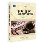 市场调研――流程管理与操作方法 9787030381132