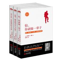 奥里森・马登三部曲(共3册):《这个世界,没有所谓的怀才不遇》《怕,你就输一辈子》《优秀,就是敢对自己下狠手》