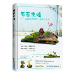 有苔生活――苔藓盆景制作、养护与赏析