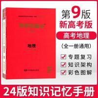便携背题本 高中地理/知识记忆手册(全国卷)全一册通用 第7版 高中高考复习资料 高一高二高三通用