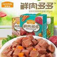 麦富迪狗湿粮鲜肉多多全犬种适用宠物零食鲜肉湿粮