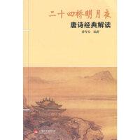 【旧书二手书9成新】二十四桥明月夜――唐诗经典解读 孙琴安著 9787547500170 中西书局
