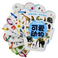 南极熊 幼儿智能开发卡(共8册,环环相扣的益智挂图,又可单张拆下组成拼图。适合0-3岁孩子的智力开发,锻炼孩子的的动手