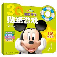 3Q潜能开发贴纸游戏-(2~3岁)・米奇 套装全三册