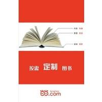 【按需印刷】―启迪世界的100部文学作品(上)