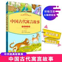 中国古代寓言故事(彩绘注音版)