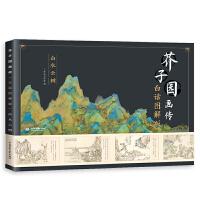 芥子园画传(白话图解版)山水云树