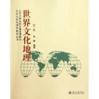 世界文化地理.第2版 邓辉