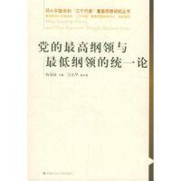 【二手书9成新】党的纲领与纲领的统一论,梅荣政,中国人民大学出版社
