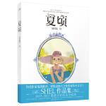 【新书店正版】夏顷 SHEL 长江文艺出版社9787535467096