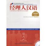 经理人汉语-商务篇(上)(附赠2张CD)(新)――中国―欧盟青年经理培训项目指定教材