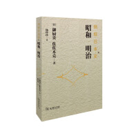 倒叙日本史01:昭和・明治