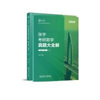 2020张宇真题大全解 张宇考研数学真题大全解(数学二)(上册)