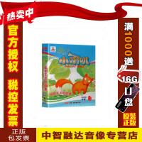 正版包票小喇叭经典童话广播剧 狐狸艾克的故事 4CD 车载音像音频光盘影碟片