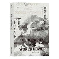 地理与世界霸权:Geography and World Power 中美贸易战 9787213076763 詹姆斯・费
