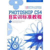 PHOTOSHOP CS4 实训标准教程(中文版)1CD