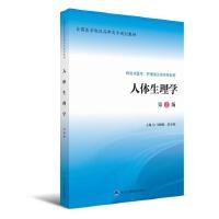人体生理学(第2版)(全国医学院校高职高专规划教材第二轮)