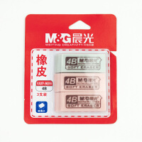 M&G/晨光 4B橡皮3支装 橡皮擦 可爱橡皮 VAXP96355 当当自营