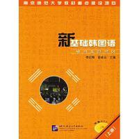 新基础韩国语(上册)(含1CD) 李红梅,俞成云 主编