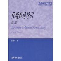 代数数论导引(第2版) 张贤科 9787040182989 高等教育出版社教材系列