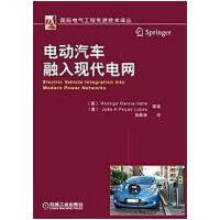 【二手旧书8成新】电动汽车融入现代电网 (墨)Rodrigo Garci 9787111481829