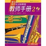 管乐队现代化训练教程 教师手册(2)附CD一张
