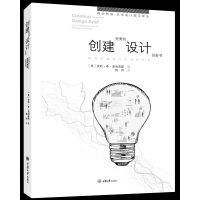 创建完美的设计任务书――如何把握设计的战略优势