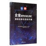企业参与ISO/IEC国际标准化活动手册