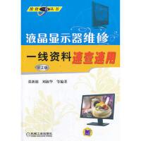 液晶显示器维修一线资料速查速用(货号:A3) 张新德, 刘淑华著 9787111434948 机械工业出版社书源图书专