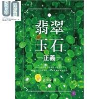 印翡翠玉石正义 港台原版 许金亮 中华书局