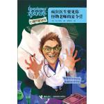 鸡皮疙瘩心理历险系列 疯狂医生要见你・怪物老师的夏令营