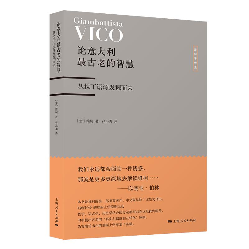 论意大利最古老的智慧 维柯早期重要著作,拉丁文原文译出,《新科学》的思想和方法源头,进入维柯思想的钥匙。