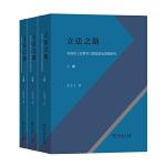 立法之路(全3册)