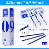 真彩 中性芯 蓝色0.5mm子弹头(单支) 替芯/水笔芯/签字笔芯/碳素笔芯 GR-009 当当自营
