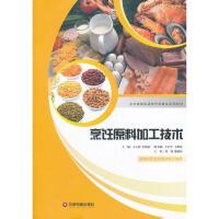 烹饪原料加工技术 王立国,汪洪波 编