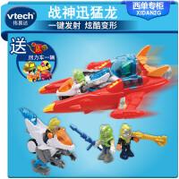 VTech伟易达变形恐龙战神系列迅猛龙发射器 儿童变形玩具 3-8岁